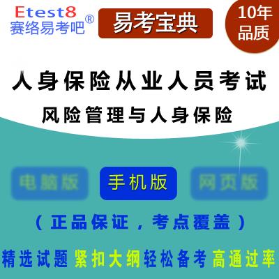 2018年中国人身保险从业人员资格考试《风险管理与人身保险》易考宝典手机版