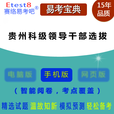 2019年贵州科级领导干部选拔考试易考宝典手机版