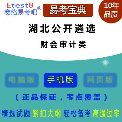 2019年湖北公开遴选公务员考试(综合知识)易考宝典手机版