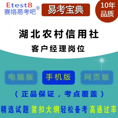 2017年湖北农村信用社招聘考试(客户经理岗位)易考宝典软件(手机版)