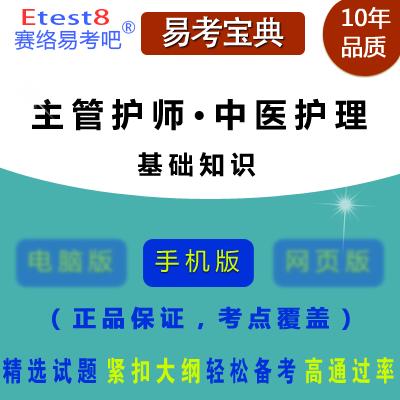 2017年卫生职称考试(主管护师・中医护理・基础知识)易考宝典软件(手机版)