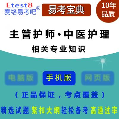 2017年卫生职称考试(主管护师・中医护理・相关专业知识)易考宝典软件(手机版)