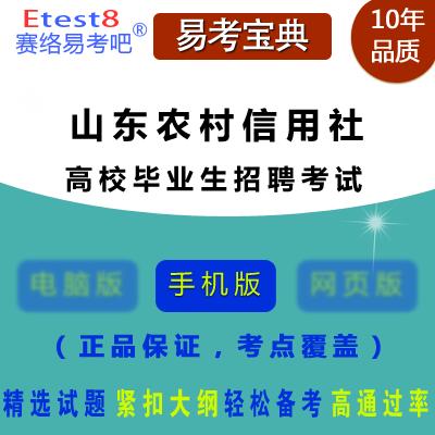 2017年山东农村信用社高校毕业生招聘考试易考宝典软件(手机版)