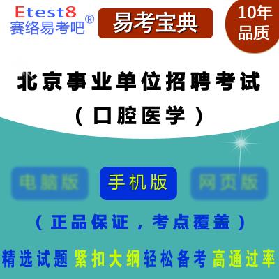 2017年北京事业单位招聘考试(口腔医学)易考宝典软件(手机版)