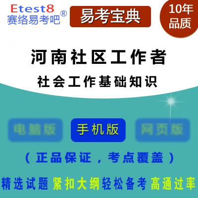 2017年河南社区工作人员招聘考试(社会工作基础知识)易考宝典软件(手机版)