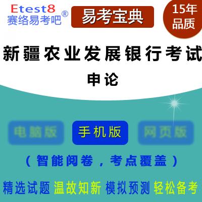 2019年中国农业发展银行新疆分行招聘考试(申论)易考宝典手机版