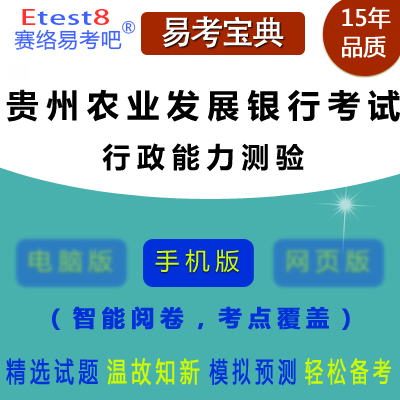 2019年中国农业发展银行贵州分行招聘考试(行政能力测验)易考宝典手机版