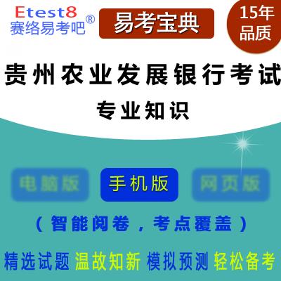 2019年中国农业发展银行贵州分行招聘考试(专业知识)易考宝典手机版