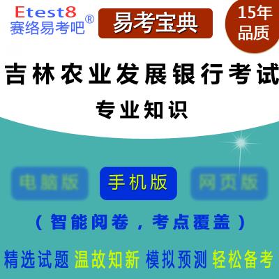 2019年中国农业发展银行吉林分行招聘考试(专业知识)易考宝典手机版