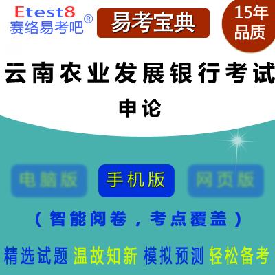 2019年中国农业发展银行云南分行招聘考试(申论)易考宝典手机版