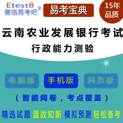 2019年中国农业发展银行云南分行招聘考试(行政能力测验)易考宝典手机版