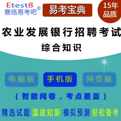 2018年中国农业发展银行招聘考试(综合知识)易考宝典手机版