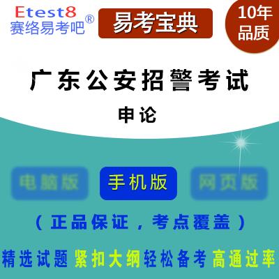 2017年广东公安招警考试(申论)易考宝典软件(手机版)
