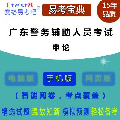 2017年广东公安招警考试(申论)易考宝典手机版