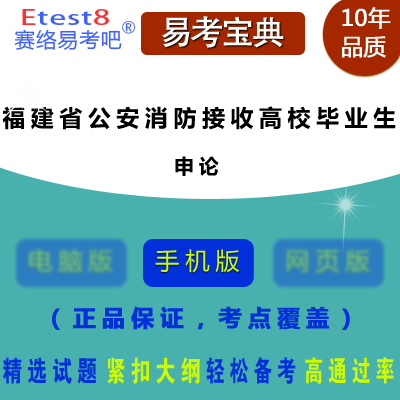 2017年福建省公安消防接收高校毕业生考试(申论)易考宝典软件(手机版)