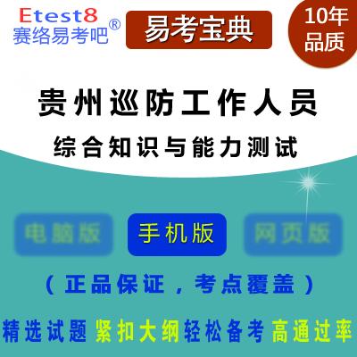 2017年贵州招聘巡防工作人员考试(综合知识与能力测试)易考宝典软件(手机版)