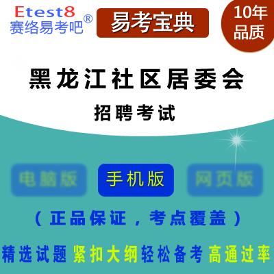 2017年黑龙江城市社区居委会工作人员招聘考试易考宝典软件(手机版)