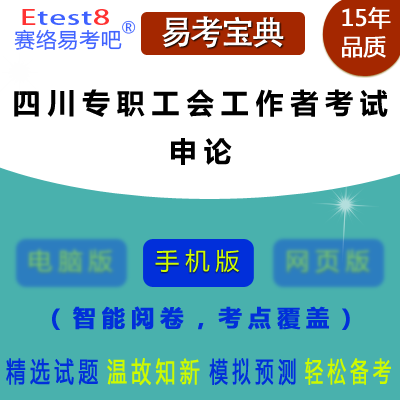 2019年四川专职工会工作者招聘考试(申论)易考宝典手机版