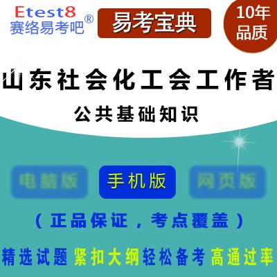 2017年山东社会化工会工作者招聘考试(公共基础知识)易考宝典软件(手机版)