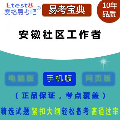 2017年安徽社区工作者招聘考试易考宝典软件(手机版)