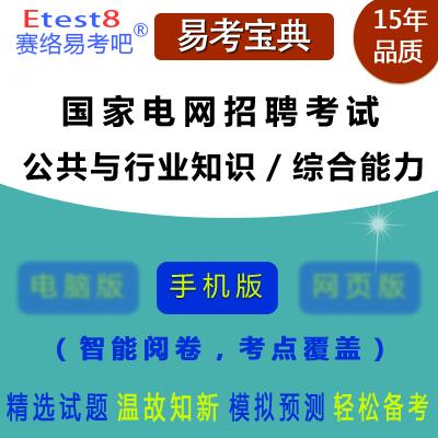 2018年国家电网招聘考试(综合能力)易考宝典手机版
