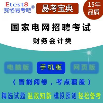 2018年国家电网招聘考试(财会类)易考宝典手机版