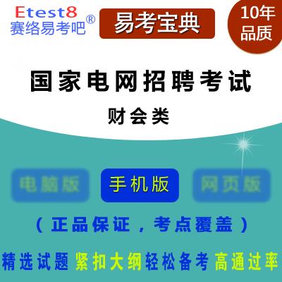 2017年国家电网招聘考试(财会类)题库