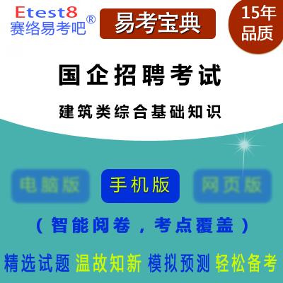 2019年国企招聘考试(建筑类综合基础知识)易考宝典手机版