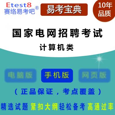 2018年国家电网招聘考试(计算机类)易考宝典手机版