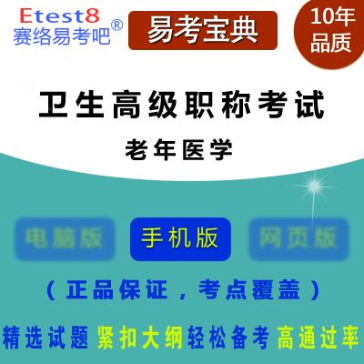 2017年高级卫生专业技术资格考试(老年医学)手机版