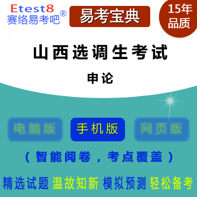2018年山西选调生考试(申论)易考宝典手机版