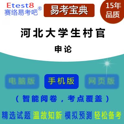 2018年河北省大学生村官选聘考试(申论)易考宝典手机版