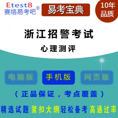 2017年浙江省录用特警考试(心理测评)易考宝典软件(手机版)