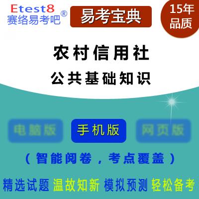 2019年农村信用社招聘考试(公共基础知识)易考宝典手机版