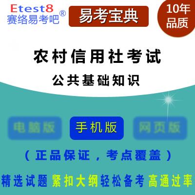 2017年农村信用社招聘考试(公共基础知识)手机版