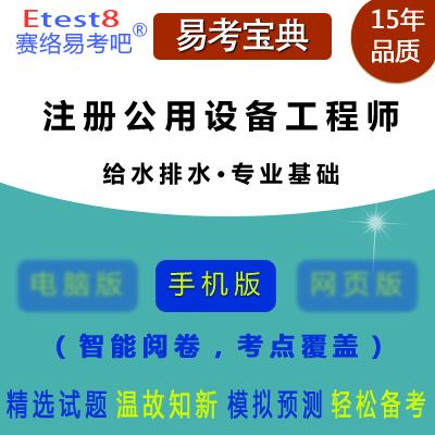 2018年勘察设计注册公用设备工程师考试(给水排水・专业基础)易考宝典手机版
