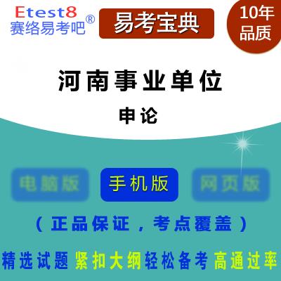 2017年河南事业单位招聘考试(申论)手机版