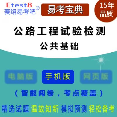 2018年公路工程试验检测师资格考试(公共基础)易考宝典手机版