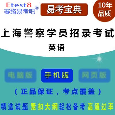 2017年上海人民警察学员招录考试(英语)易考宝典软件(手机版)