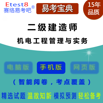 2018年二级建造师资格考试(机电工程管理与实务)易考宝典手机版