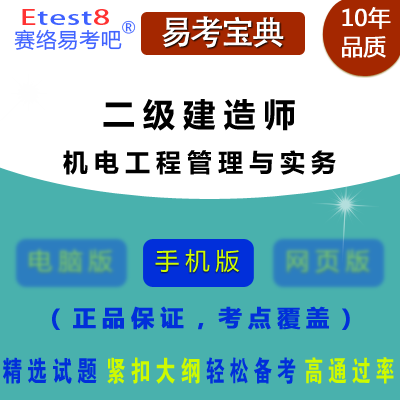 2017年二级建造师资格考试(机电工程管理与实务)易考宝典软件(手机版)