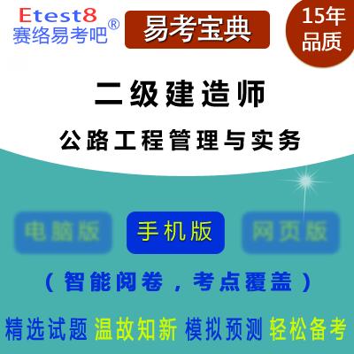 2018年二级建造师资格考试(公路工程管理与实务)易考宝典手机版