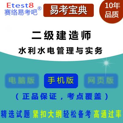 2017年二级建造师资格考试(水利水电工程管理与实务)易考宝典软件(手机版)