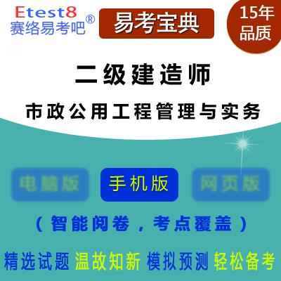 2018年二级建造师资格考试(市政公用工程管理与实务)易考宝典手机版
