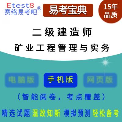 2019年二级建造师资格考试(矿业工程管理与实务)易考宝典手机版