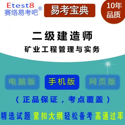 2017年二级建造师资格考试(矿业工程管理与实务)易考宝典软件 (手机版)