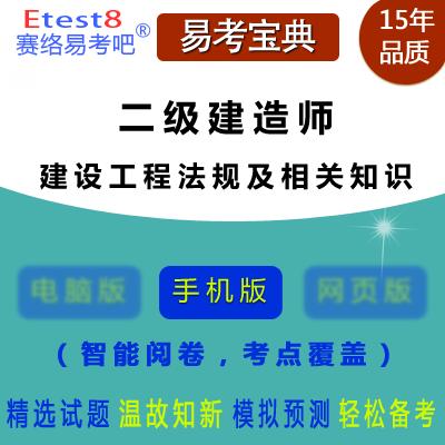 2019年二级建造师资格考试(建设工程法规及相关知识)易考宝典手机版