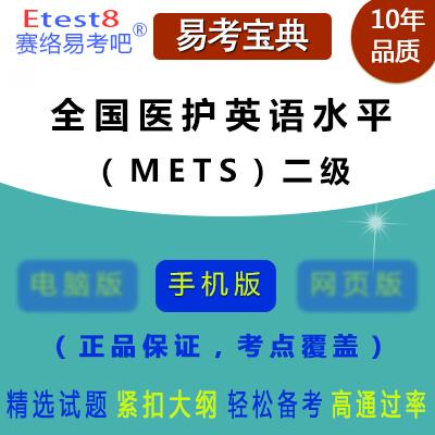 2019年全国医护英语水平考试(METS)二级易考宝典手机版