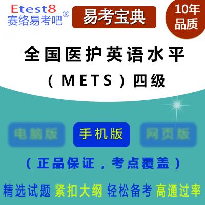 2019年全国医护英语水平考试(METS)四级易考宝典手机版