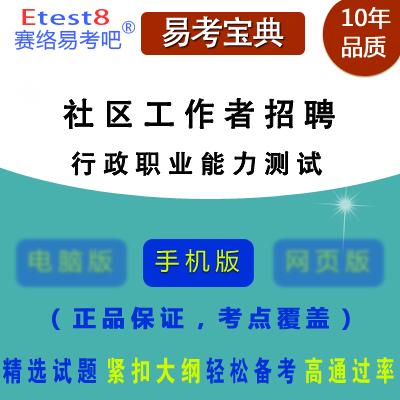 2017年社区工作者招聘考试(行政职业能力测试)手机版